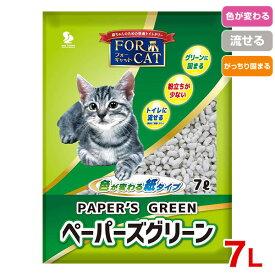【最大80%オフ!決算SALE開催中】【あす楽】ペーパーズグリーン 7L 猫砂 紙砂 ねこ 色が変わる #w-136461【特価のためお一人様6袋まで】