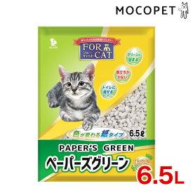 【あす楽】新東北化学工業 ペーパーズグリーンひのきの香り 6.5L 4901879003504 #w-136463【香る】猫砂