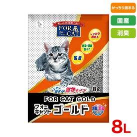 【あす楽】フォーキャット ゴールド 8L / 猫砂 鉱物 猫用 新東北化学工業 4901879002644 #w-136722【おひとり様3個まで】