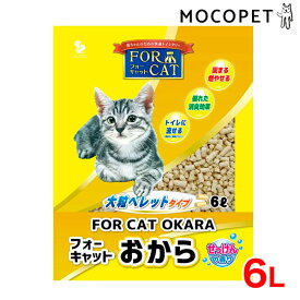 フォーキャット おから せっけんの香り 6L 4901879003696 / 猫砂 猫用 / おからで作った猫砂 6L ねこすな ネコ砂 オカラ猫砂 #w-136741【香る】
