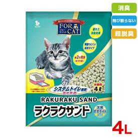 【あす楽】FOR CAT[フォーキャット] ラクラクサンド 4L / 4901879002880 新東北化学工業 システムトイレ用ねこ砂 ゼオライト 鉱物系 猫砂 4リットル #w-136743【特価商品のためおひとり様4点まで】