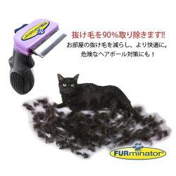 ライトハウスFURminaTor(ファーミネーター)小型猫S短毛種用8117940115366S#w-137172-00-00