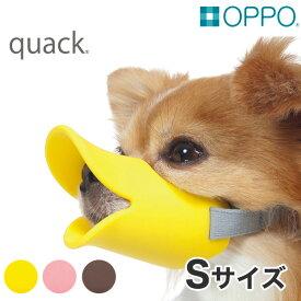 【最大80%オフ!決算SALE開催中】OPPO[オッポ] quack Sサイズ / クワック アヒル あひる 口輪 無駄吠え しつけ マズル 噛み付き 無駄吠え防止 #w-137280