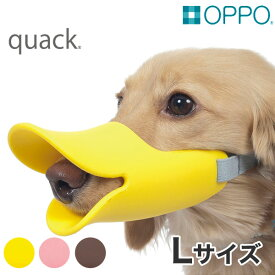 【最大80%オフ!決算SALE開催中】OPPO[オッポ] quack Lサイズ / クワック アヒル あひる 口輪 無駄吠え しつけ マズル 噛み付き 無駄吠え防止 #w-137282