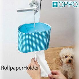 OPPO[オッポ] Rollpaper HoLder ペーパーフォルダー お掃除 #w-137283[pm]