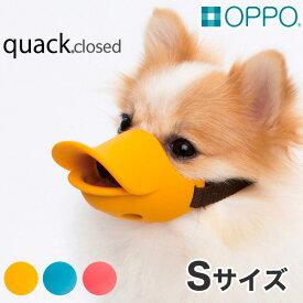 OPPO[オッポ] quack closed Sサイズ / クワック アヒル あひる 無駄吠え しつけ マズル 噛み付き アヒル口 口輪 おしゃれ 犬用 / クワック アヒル あひる ルビー ブルー オレンジ #w-137288