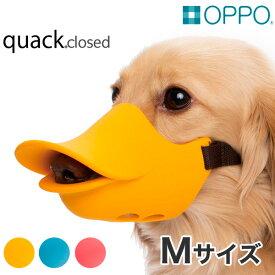OPPO[オッポ] quack closed Mサイズ / クワック アヒル あひる 無駄吠え しつけ マズル 噛み付き アヒル口 口輪 おしゃれ 犬用 / クワック アヒル あひる ルビー ブルー オレンジ #w-137289