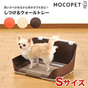 しつけるウォールトレー Sサイズ / シーツ止め 犬用 男の子 トイレ ペットシート #w-137648