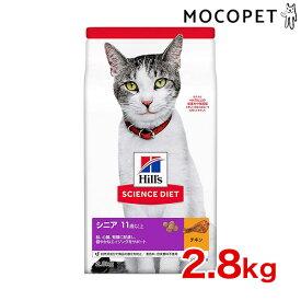 サイエンスダイエット シニアプラス チキン 2.8kg / 11歳以上 高齢猫用 w-137820 0052742355207