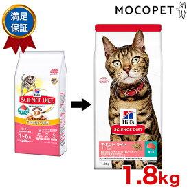 【あす楽】サイエンスダイエット ライト まぐろ 肥満傾向の猫用 下部尿路の健康 1.8kg / 1歳〜6歳 成猫用 w-137841 0052742358505