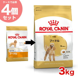 【あす楽】ロイヤルカナン プードル 成犬 3kg×4個 / 安心の正規品 / [ROYAL CANIN BHN 犬用ドライ] 3182550765206 #w-137888 【bhn_201603_03】[BHNW]【お得な4個セット】【RCA】【RCSC】