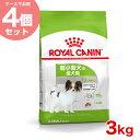 【あす楽】【お得な4個セット】ロイヤルカナン エクストラスモール アダルト 3kg×4個 / 安心の正規品 / [ROYAL CANIN…