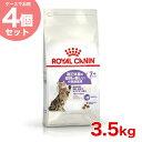 【あす楽】【お得な4個セット】ロイヤルカナン ステアライズド アペタイト コントロール +7 3.5kg×4個 / 安心の正規品 / [ROYAL CANIN FHN 猫用ドライ] JAN:31825