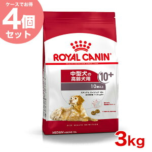 【あす楽】ロイヤルカナン ミディアム エイジング10+ 3kg×4個 / 安心の正規品 / [ROYAL CANIN SHN 犬用ドライ] 3182550802734 #w-137911【お得な4個セット】【RCA】【RCSC】