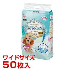 【あす楽】アイリスオーヤマ さらさらメッシュシーツワイド P-MPNS-50W 50枚 4967576110624 #w-137992【犬シーツSALE】【猫トイレ用品SALE】