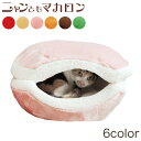 ニャンともマカロン / ちょこ(ブラウン) まっちゃ(グリーン) みかん(オレンジ) みるくてぃ(ベージュ) もも(ピンク) りんご(レッド) / ペッツルート 猫 ベッド ドーム型 #w-13802