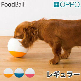 OPPO[オッポ] FoodBall Regular フードボール / ブルーグリーン オレンジ チェリー / 早食い防止 おしゃれ 食器 餌皿 ゆらゆら 揺れる 犬 猫 #w-138213