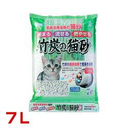 ボンビアルコン竹炭の猫砂4977082264438#w-138298-00-00