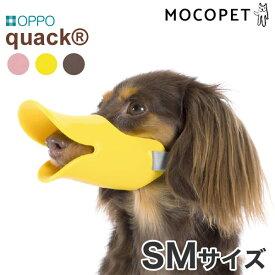 【最大80%オフ!決算SALE開催中】OPPO[オッポ] quack SMサイズ / クワック アヒル あひる噛み癖 しつけ 犬用 小型犬用 口輪 無駄吠え防止 #w-139183