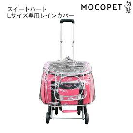 【あす楽】スイートハート専用レインカバー / ファンタジーワールド [Professional Transport Gear Sweet Heart] SH-211RC 4995723703146 #w-140202