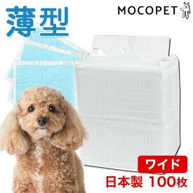 【あす楽】日本製 P.one[ピーワン] 業務用ペットシーツ 薄型 ワイド 100枚 / 犬用 ペットシーツ ワイドサイズ トイレ オシッコ 第一衛材 20908546 #w-140264