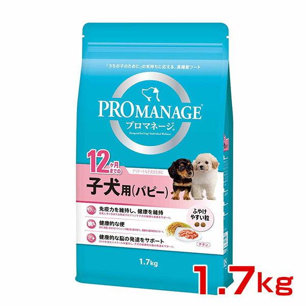 マースジャパンリミテッド プロマネージ 12ヶ月まで子犬用 1.7kg 4902397836667 #w-140302