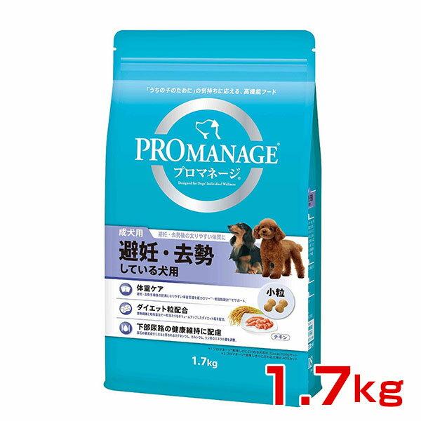 マースジャパンリミテッド プロマネージ 成犬避妊去勢犬用 小粒 1.7kg 4902397836681 #w-140303