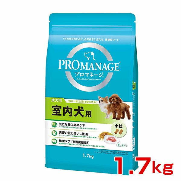 マースジャパンリミテッド プロマネージ 成犬用室内犬用1.7kg 4902397836728 #w-140305