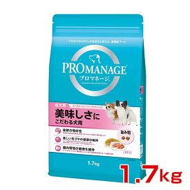 プロマネージ成犬美味しさこだわる犬用1.7kg 4902397836766 #w-140307