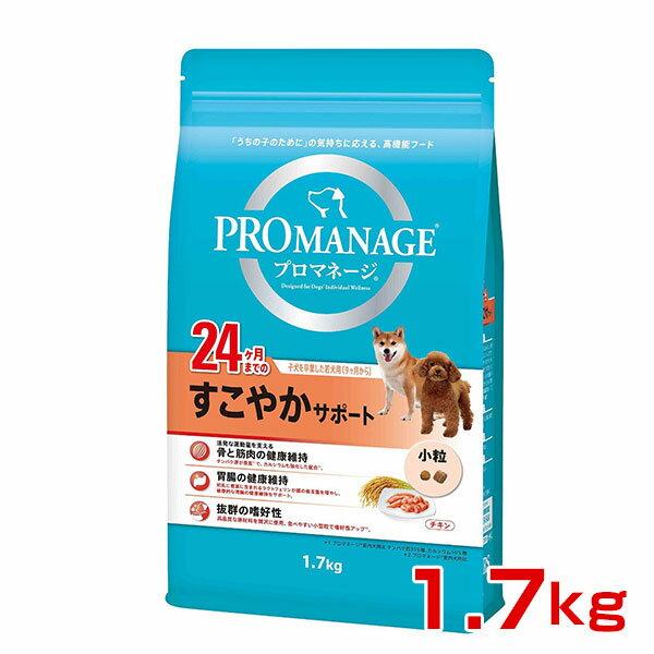 マースジャパンリミテッド プロマネージ24ヶ月犬用すこやかサポート1.7kg 4902397836780 #w-140308
