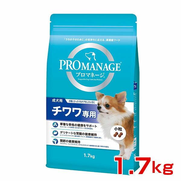 マースジャパンリミテッド プロマネージ犬種 成犬チワワ用 1.7kg 4902397837084 #w-140322