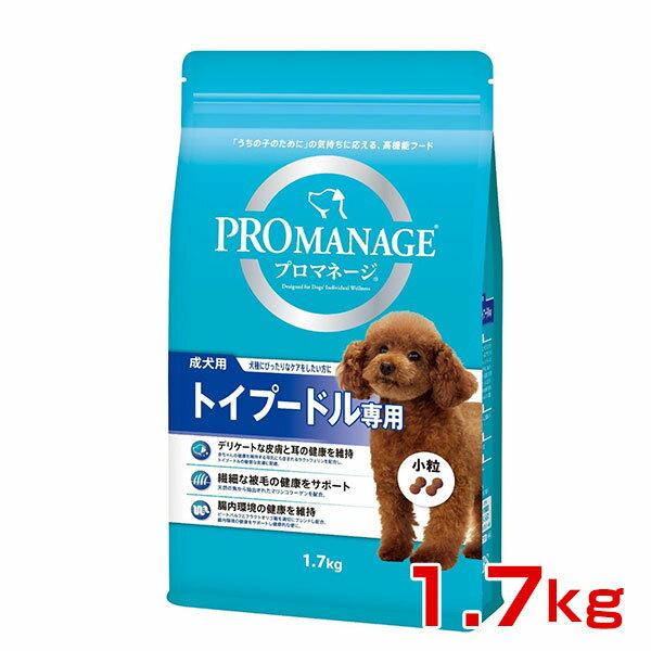 マースジャパンリミテッド プロマネージ犬種 成犬トイプードル用 1.7kg 4902397837107 #w-140323