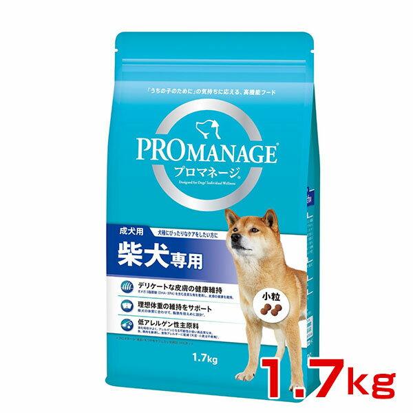 マースジャパンリミテッド プロマネージ犬種 成犬柴犬用 1.7kg 4902397837121 #w-140324