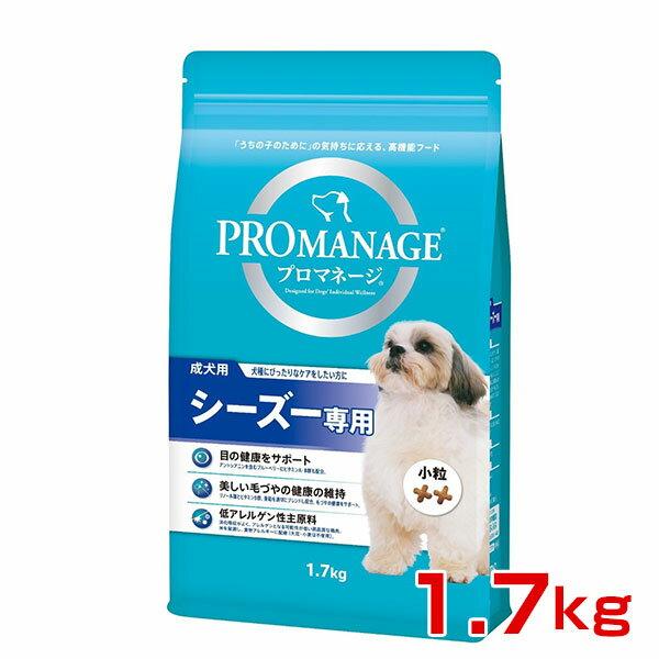 マースジャパンリミテッド プロマネージ犬種 成犬シーズー用 1.7kg 4902397837145 #w-140325
