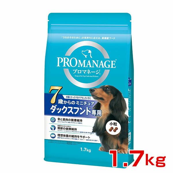 マースジャパンリミテッド プロマネージ犬種 ダックスシニア用 1.7kg 4902397837206 #w-140328