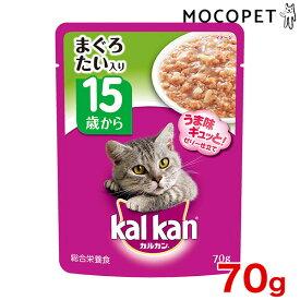 [カルカン]Kalkan パウチ 15歳から まぐろ たい入り 70g / 高齢猫 シニア 猫 ウエット 4902397837411 #w-140332-00-00[RC2104]