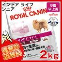 ロイヤルカナン インドア ライフ シニア 2kg 室内で生活し、外出が少ない小型犬 中・高齢犬用 [ROYAL CANIN/LHN/犬用…