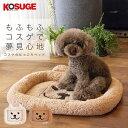 【あす楽】コスゲのにっこりベッド ホワイト・ライトブラウン / コスゲオリジナル kosuge / 犬 猫 ボア ベッド パネル…