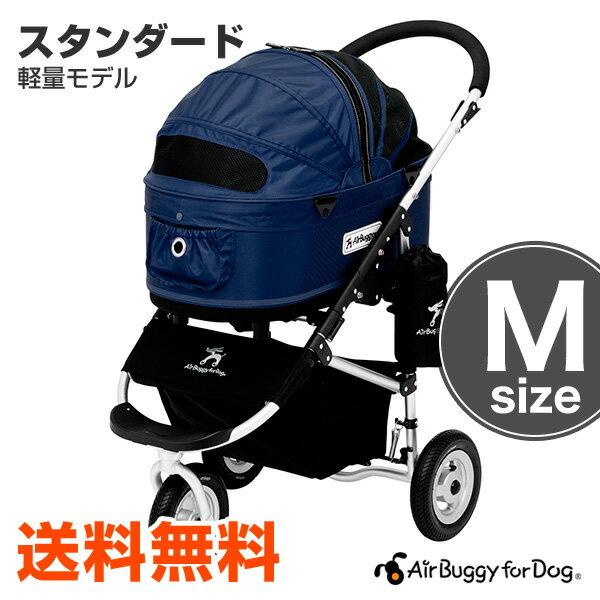 エアバギー フォー ドッグ ドーム2 スタンダード[Air Buggy for Dog DOME2 STANDARD] ネイビー (紺) Mサイズ JAN:4580445401571 / #w-142814【ab_30】【あす楽】