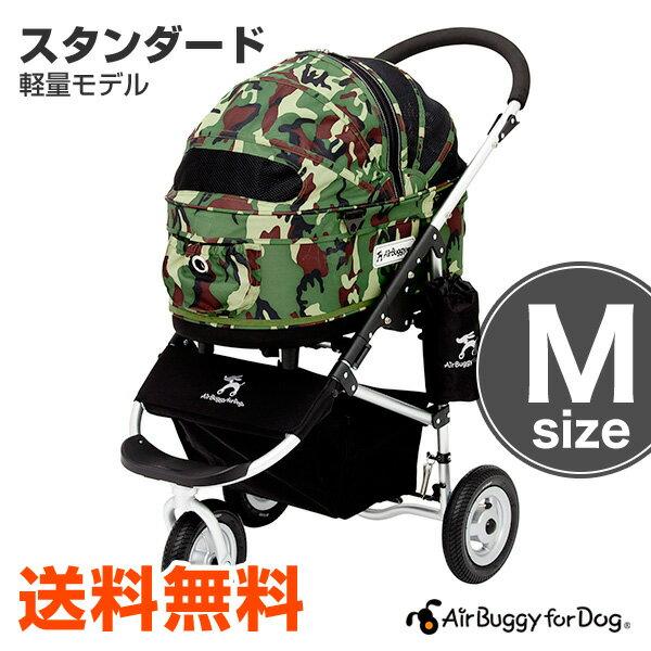 エアバギー フォー ドッグ ドーム2 スタンダード[Air Buggy for Dog DOME2 STANDARD] カモフラージュ (迷彩) Mサイズ JAN:4562174245817 / #w-142818【ab_30】【あす楽】