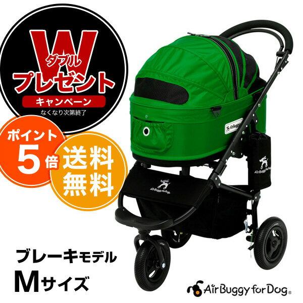 【あす楽】【モコペット限定カラー】エアバギー フォー ドッグ ドーム2 ブレーキ[Air Buggy for Dog DOME2 BRAKE] フレッシュグリーン (緑) Mサイズ 犬 JAN:4562174245947 / #w-142836 【ab_30】【ab_ss20】