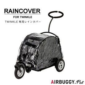 【あす楽】【正規保証つき】エアバギー フォー ドッグ トゥインクル[Air Buggy for DOG TWINKLE] 専用レインカバー 雨除け 防寒 4562174243882 / #w-142875