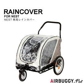 【あす楽】【正規保証つき】エアバギー フォー ドッグ ネスト[Air Buggy for DOG NEST] 専用レインカバー 雨除け 防寒 4562174243899 / #w-142876