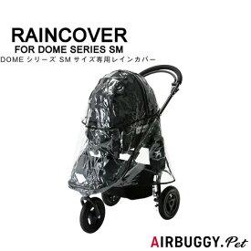 【あす楽】【正規保証つき】エアバギー フォー ドッグ ドーム[Air Buggy for DOG DOME] SMサイズ 専用レインカバー 雨除け 防寒 4562174243189 / #w-142877