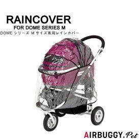 【正規保証つき】エアバギー フォー ドッグ ドーム[Air Buggy for DOG DOME] Mサイズ 専用レインカバー 雨除け 防寒 4562174243172 / #w-142878