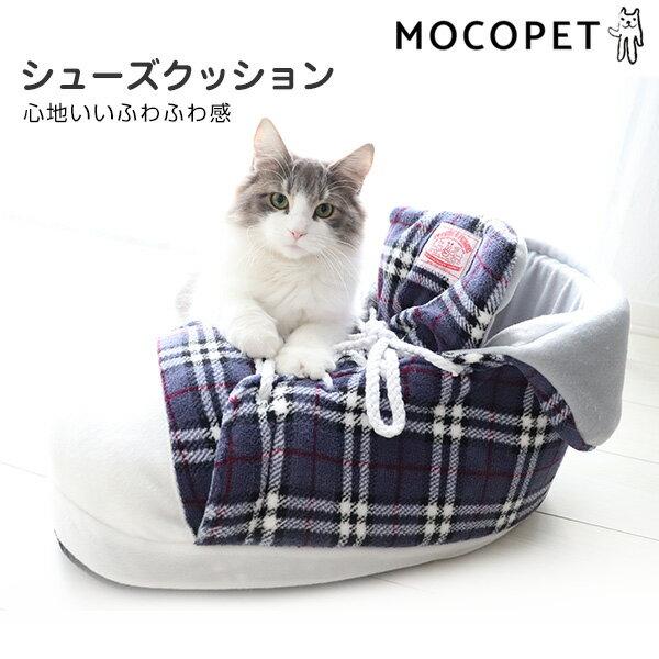 【あす楽】ボンビアルコン シューズクッション チェックブルー 犬猫用ハウスベッド 4977082796533 #w-143619