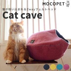 2WAYキャットケイブ〜暖かドーム型ベッドフェルトハウス〜/猫ベッド猫用ドームベッドキャットハウス吸い込まれる猫ベッドCATCAVE/おしゃれかわいい可愛い