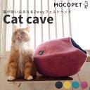 【あす楽】2WAY キャットケイブ 〜暖かドーム型ベッドフェルトハウス〜 / 猫 ベッド 猫用 キャットハウス 吸い込まれ…