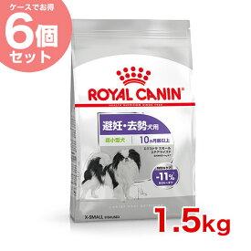 【あす楽】【お得な6個セット】ロイヤルカナン エクストラスモール ステアライズド 1.5kg×6個 / 成犬用 避妊・去勢犬用 生後10ヶ月齢以上 超小型犬用 健康体重の維持 ドッグフード ダイエット 減量 低カロリー高タンパク質 #w-145154【CCN_CUP】【RCA】【CCN】【RCSC】