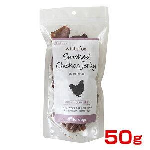 ホワイトフォックス 鶏肉燻製 50g 4562159070519 #w-145173